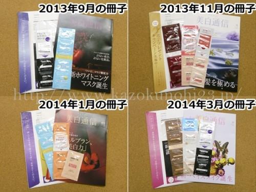 デルメッドお試しセットを購入すると隔月に発行されている冊子に入っていた化粧品サンプルはこんな感じ。