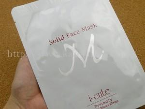 ヴァニティボックス12月分に入っていたヴィー ソリットフェイスマスク。たるんでいるあご部分まできっちり引き上げを図るためのスキンケアアイテムです。