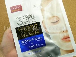 美容液を固めて作ったプレサのハイドロゲルマスク(ホワイトパールエキス配合の美容液)ぷるぷるが味わえる密着追求マスク。