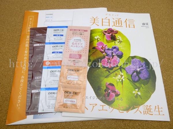 2013年8月のキャンペーンが記載された冊子が7月に届きました。もちろん無料サンプルも入ってました。