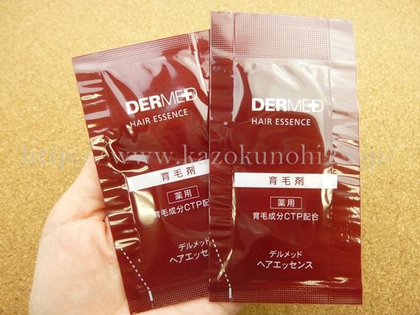 デルメッド薬用の育毛剤の無料サンプルはデルメッドヘアエッセンスパウチ2つ