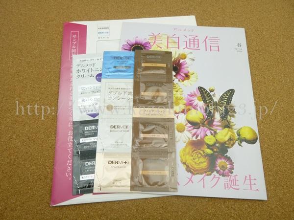 デルメッド美白ケアお試し後に届いた無料サンプル品一覧表を作ってみました。画像は2014年4月18日までのキャンペーンが記載された冊子。
