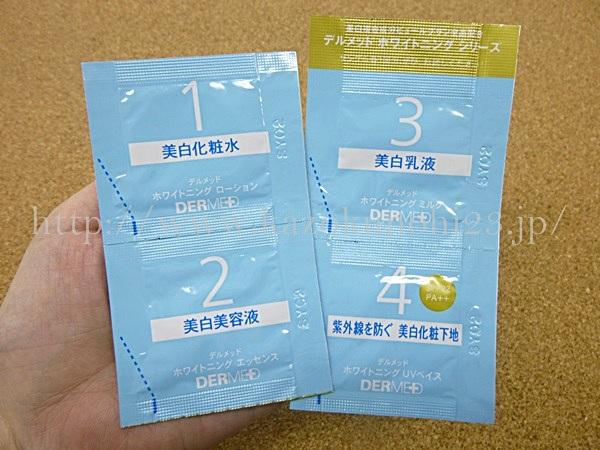 デルメッド美白お試しセット購入後に届いた無料サンプルを公開していきます。薬用化粧水・美容液・乳液・化粧下地がそれぞれ1パウチずつ