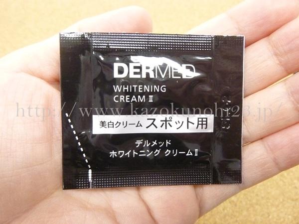 デルメッドの無料サンプルが届いたので内容を公開中。コウジ酸配合部分用美白クリーム