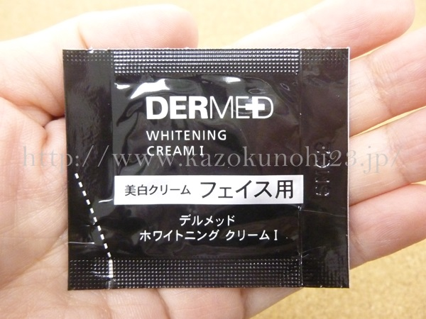 DERMED(デルメッド)美白スキンケアでは知る人ぞ知るコウジ酸のブランド。顔全体に塗る様の美白クリームの無料サンプルパウチ。