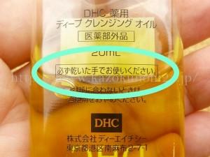 DHCディープクレンジングを使うときには水に濡らしたまま使わないこと!という記述がありました。
