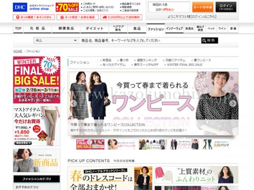とっても気になるDHCのファッションページ。レギパン1650円やワンピース特集もあり。ユニクロよりも特別感があるイメージ。一度利用してみようと思います。