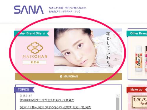 sana(サナ)のホームページをのぞいていたら見つけた舞妓はんという化粧品のリニューアル情報。