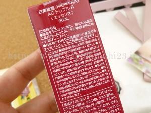 美顔器で使用すると良さそうな日美綺麗のAGトリプルR(エッセンス)の使用感を報告していきます。