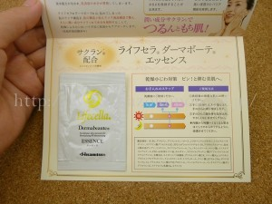 ライフセラダーマボーテエッセンスはサクランという保湿成分入り。