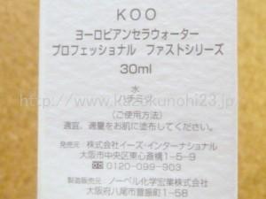 エステサロンを展開するイーズエステが販売しているKOOスキンケアのヨーロピアンウォーターの内容成分をアップ撮影してみました。