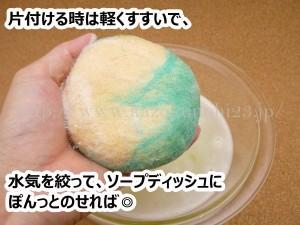 体を洗い終わったら、軽くすすいで、水気を絞ってソープディッシュにのせておかたづけします。
