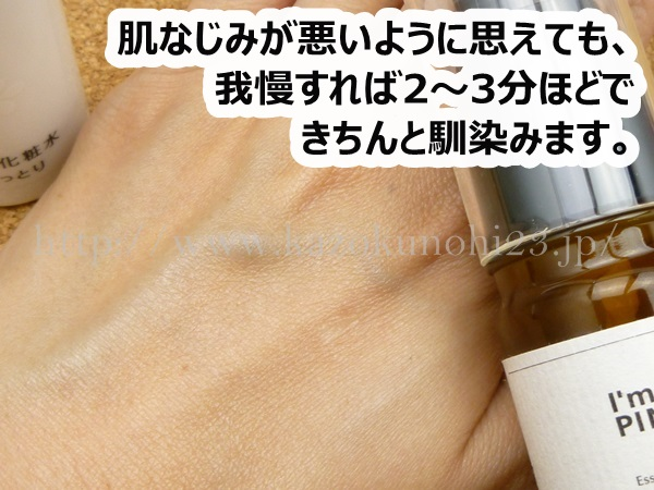 アイムピンチ美容液は、肌なじみが悪いように思えるのですが、我慢すればきちんとなじんでくれます。