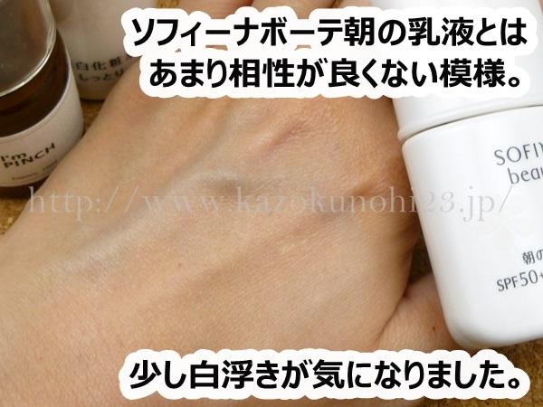 ソフィーナボーテの日焼け止めは、アイムピンチ美容液とは合わない模様。