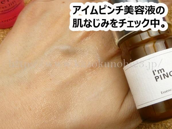 アテニア化粧水とアイムピンチ美容液との相性はまずまず。軽くしっとりとした感じになりました。