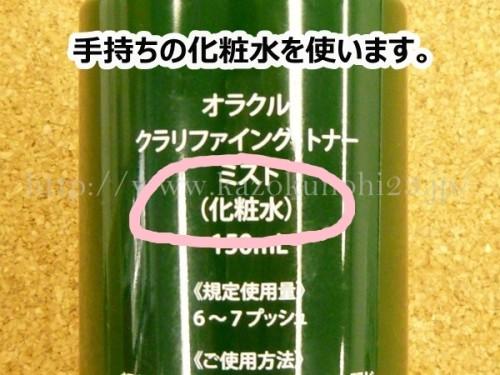 まず手持ちの化粧水で肌のキメを整えます。資生堂風に言うとうるおいを届けます。