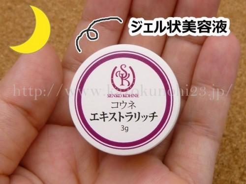 化粧水の後にコウネエキストラリッチ(ジェル状美容液)にて美容成分を補給。