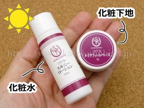 化粧水と化粧下地は朝ケアに使います。