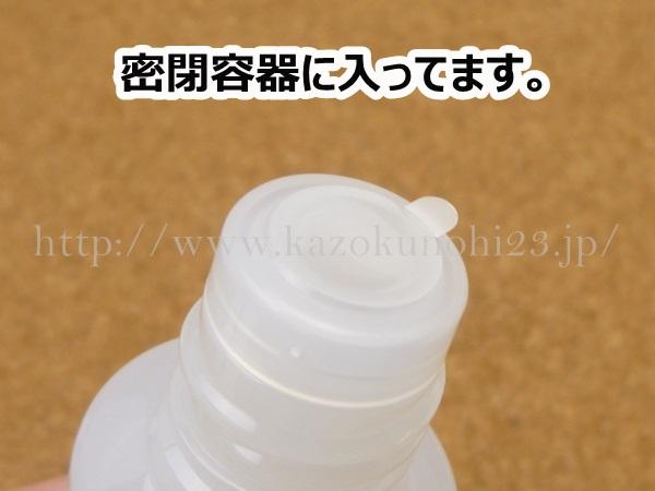 フリープラス化粧水は添加物を抑えてあるためか、密閉されています。なんか無添加っぽいイメージに思えました。