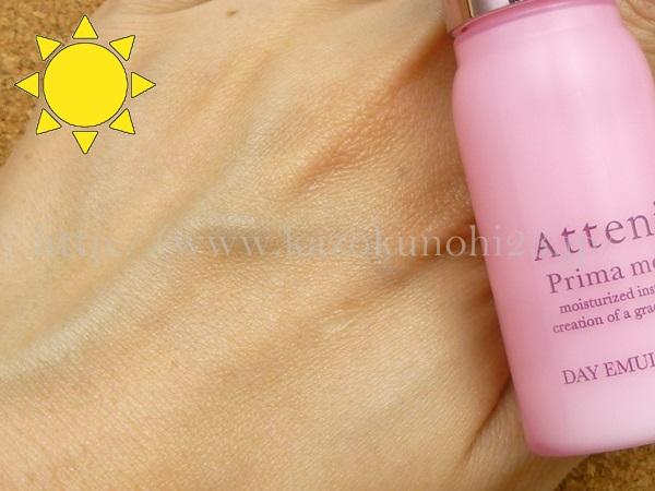 写真のように柔らかく肌になじんでいくアテニアプリマモイストの日中用保湿乳液。日中用という名前なのですが、紫外線遮断効果などはありません。