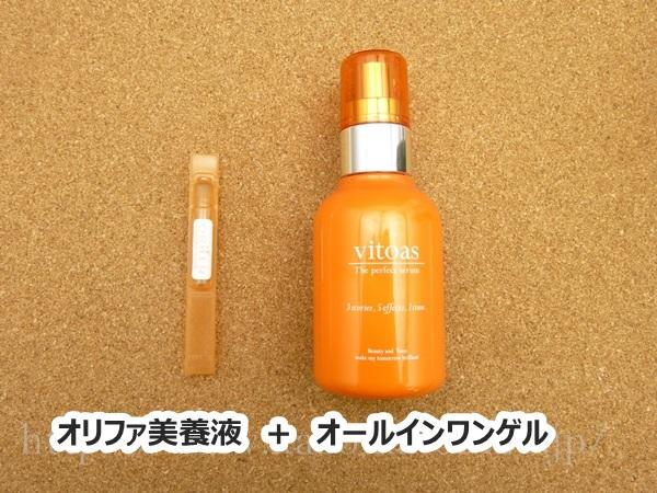 オリファ美養液の次のケアはオールインワンゲルでもOK。なぜならオリファは導入美容液なのだから。サントリービトアスオールインワンゲルと使ってみました。