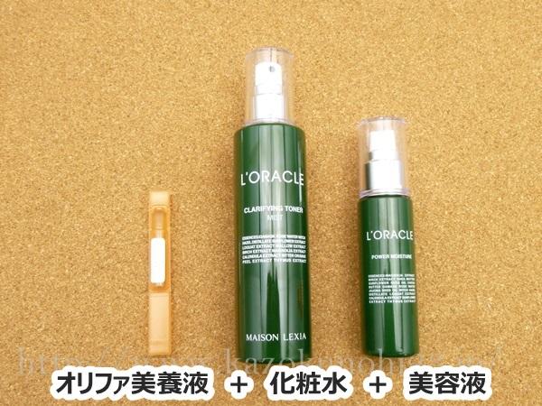 オリファ美養液の次はオラクル化粧水そしてオラクル美容液と普段通りのケアを行います。
