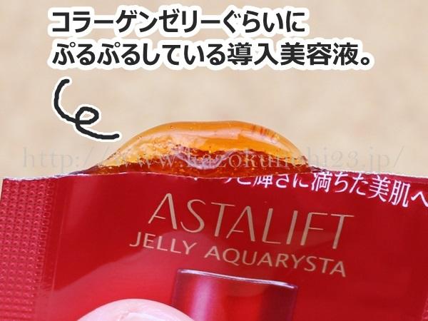 アスタキサンチン配合のアスタリフトの先行型美容液はパウチに入っているため、適量がわかりやすくなってます。
