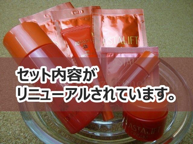 2012年に販売されていたアスタリフトハリ肌キット。2度のリニューアルを経て、現在はジェリーアクアリスタが入ってます。