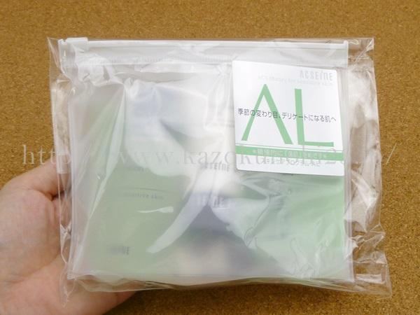 デリケートな肌用アクセーヌALスキンケアお試しセット。半透明なポーチに入って届きました。