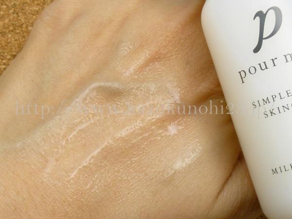 日本盛から販売されているプモアミルキーローションの肌なじみを写真つきで口コミ報告。
