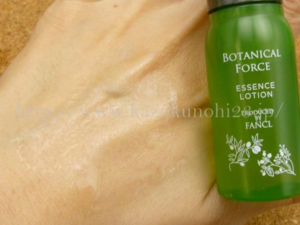 ファンケルの植物エキスを配合して作られた基礎化粧品がセブンイレブンで販売されていました。