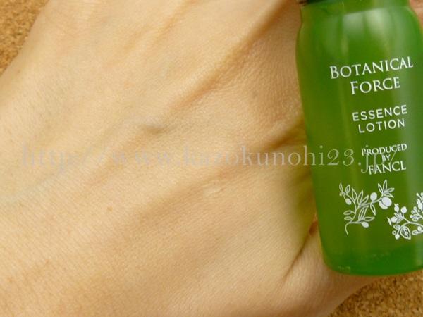 ボタニカルフォース化粧水の肌なじみ報告。