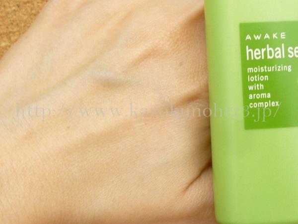 コーセーから販売されているアウェイクハーバル化粧水の肌なじみ報告。