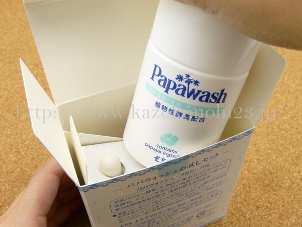 これがパパウォッシュ洗顔料さっぱりタイプです。40日分入ってます。