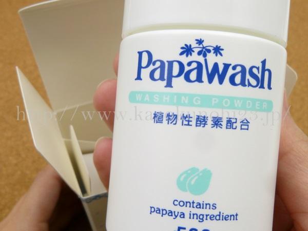 パパウォッシュ洗顔料はこれ。