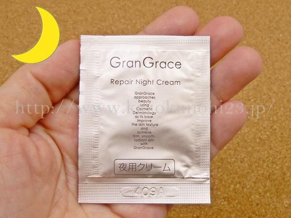 グラングレース夜用クリームの質感とテクスチャー報告。