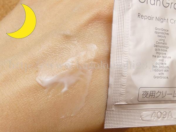 グラングレースナイトクリームの肌へのなじみかたを写真つきで報告中。