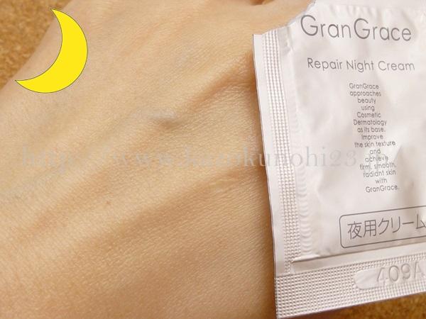 グラングレース夜用クリームの肌への馴染み方を写真つきで報告。