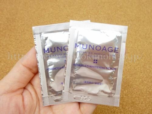 パウチに入った薬用美白美容液は、1パウチに2回分が入っています。