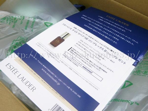 オンラインショップで購入した時用の特典が書かれたパンフレット。