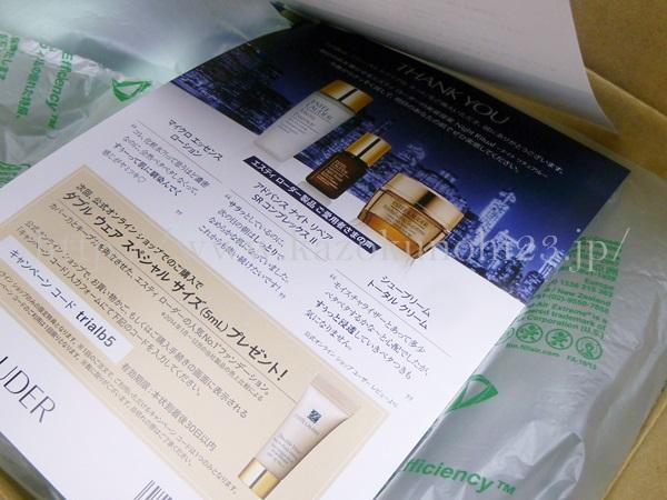 エスティローダー実店舗で商品購入した際に貰えるサンプルが記載されたパンフレット。どちらで購入してもなにか良いものが貰えるっていいなあと思います。