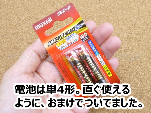 資生堂エリクシールシュペリエルのビューティーデバイスの電池は単4形。テレビやDVDの電池と同じやつでした。
