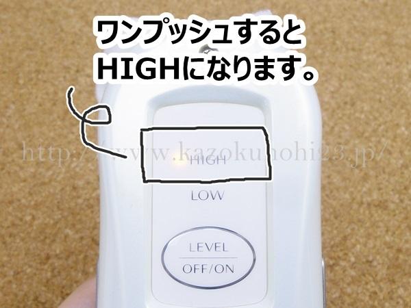 資生堂エリクシールシュペリエル ビューティーデバイスはワンプッシュするとHIGHに設定ができます。