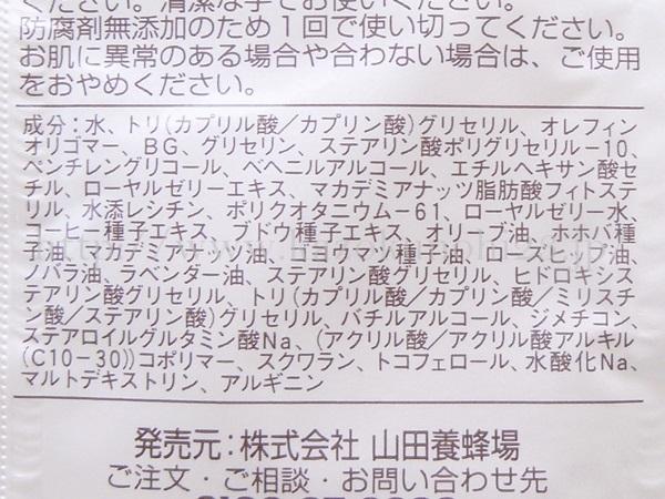 山田養蜂場が販売しているRJスキンケアのクレンジングクリームの成分はこんな感じ。