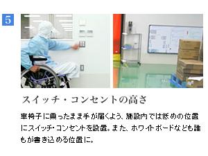 サイクルプラスを販売するナリスコスメティクスの社内・工場風景で紹介されていた画像。バリアフルーだけではなく、自立するために必要とされるものが揃ってます。