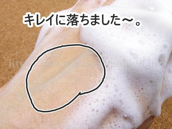 クレンジングオイルで落ちなかったリキッドアイライナーが、石けんで落ちるって、どうなんだろう…という疑問も残りましたが、岡田石けん優秀!ってことで幕引きしたいと思います。