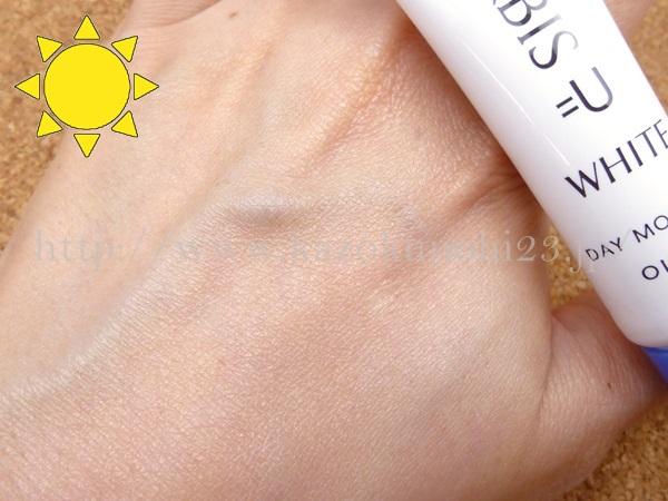 オルビスユーホワイトデイモイスチャーは、日中用保湿液と日焼け止め効果あり。