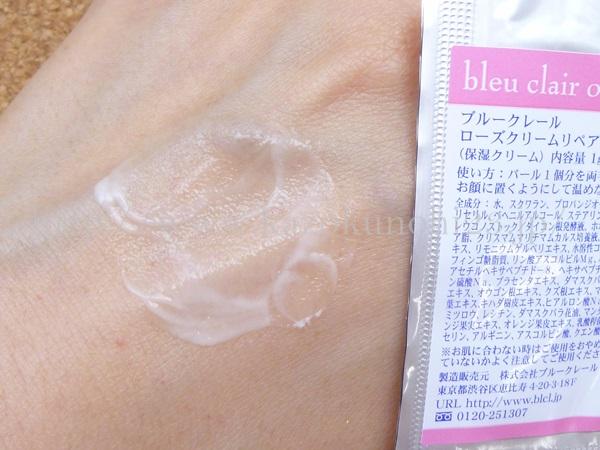 無添加基礎化粧品ブルークレールは、合成界面活性剤・合成ポリマー不使用の保湿クリームを作っています。