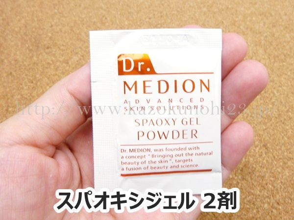 ドクター発想でうまれた炭酸パック。ジェル状の1剤とパウダー状の2剤を混ぜて使います。