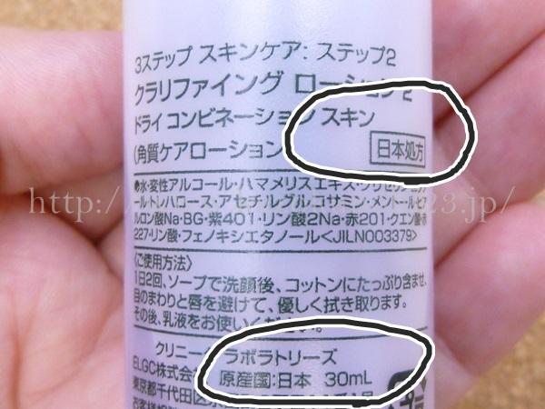 クラリファイング ローション(ふきとり化粧水) 30mLは日本処方の日本原産商品でした。